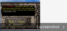 Screenshot collage for Bengali Typing Tutor